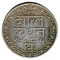Coins of Udaipur-Half Rupee
