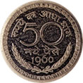 Fifty Naye Paise  Reverse